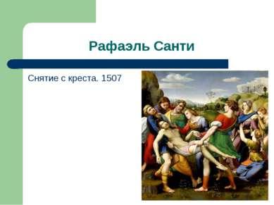 Рафаэль Санти Снятие с креста. 1507