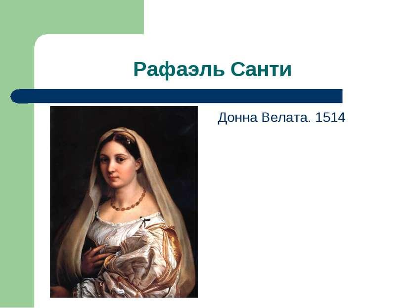 Рафаэль Санти Донна Велата. 1514