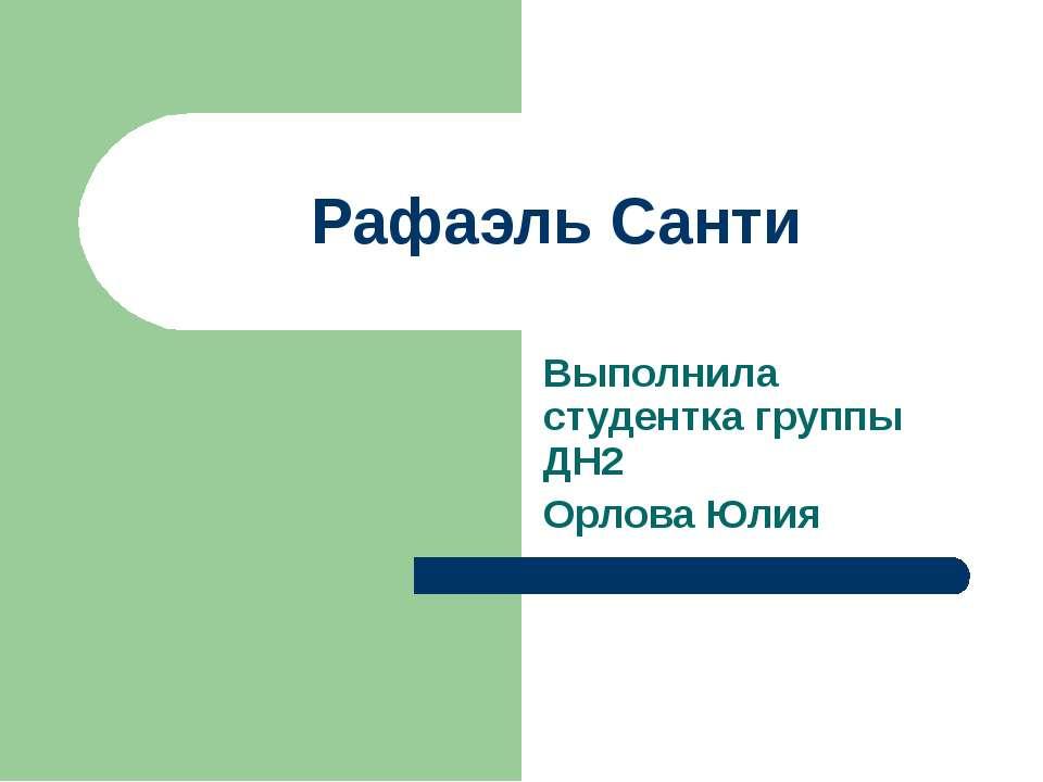 Рафаэль Санти Выполнила студентка группы ДН2 Орлова Юлия