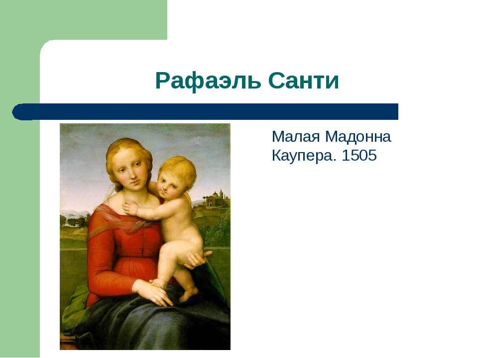 Рафаэль Санти Малая Мадонна Каупера. 1505