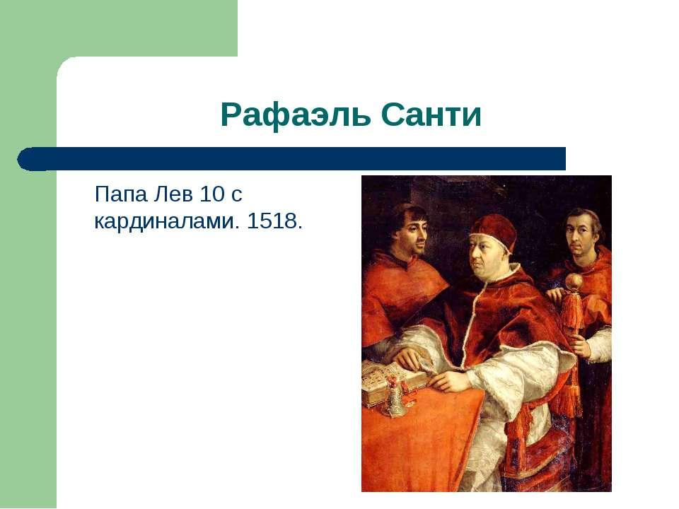 Рафаэль Санти Папа Лев 10 с кардиналами. 1518.