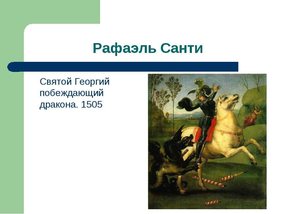 Рафаэль Санти Святой Георгий побеждающий дракона. 1505
