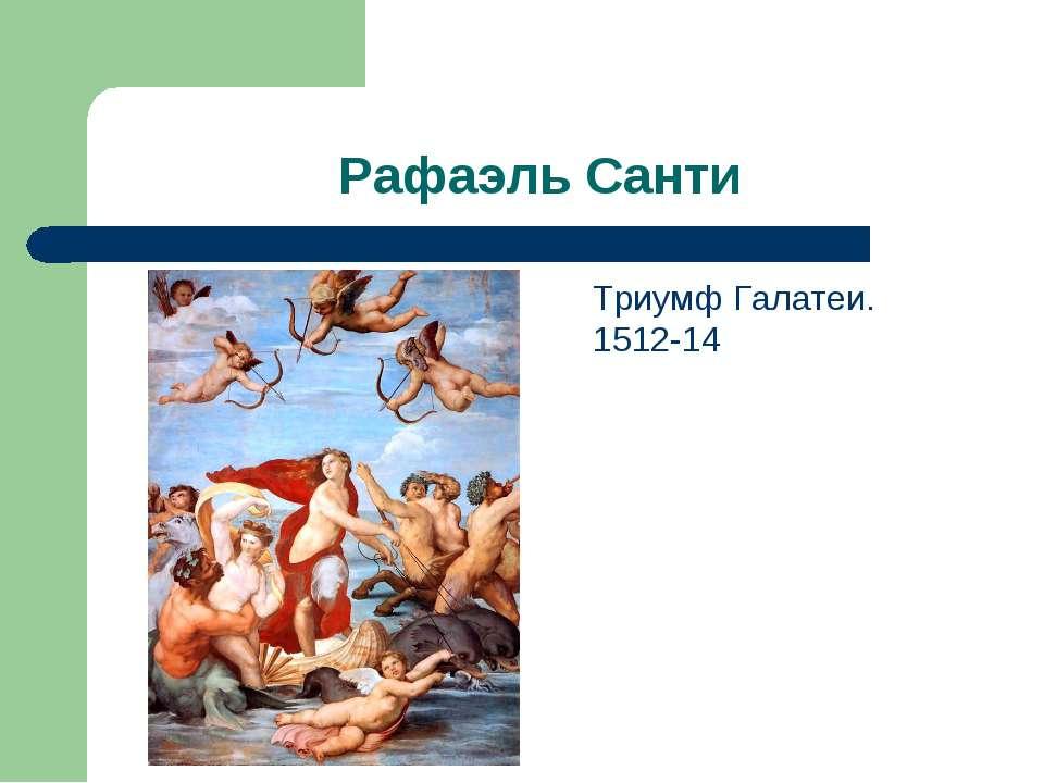 Рафаэль Санти Триумф Галатеи. 1512-14