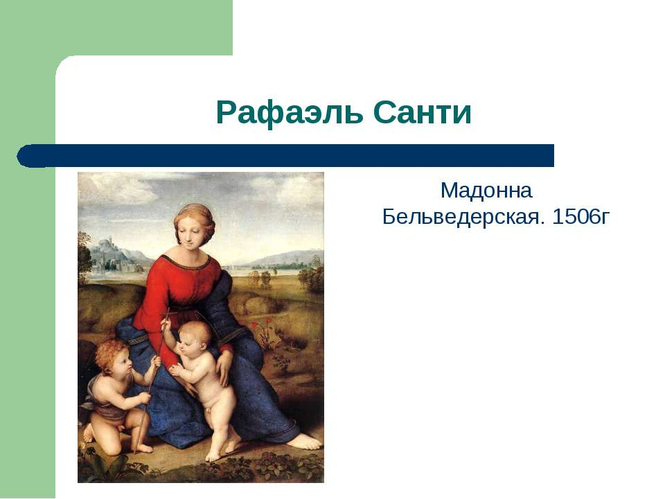 Рафаэль Санти Мадонна Бельведерская. 1506г