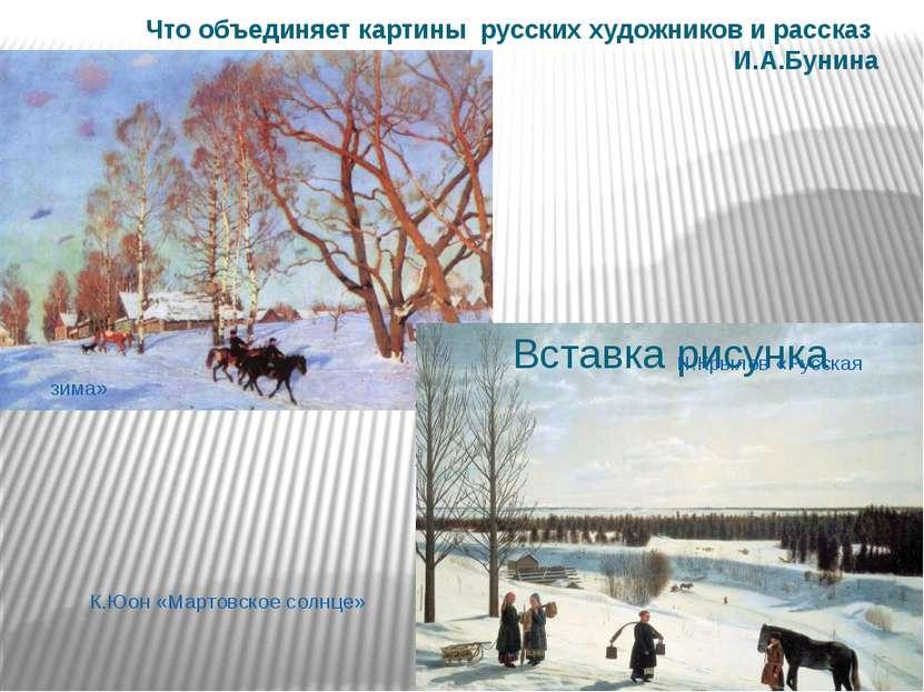 Что объединяет картины русских художников и рассказ И.А.Бунина Н.Крылов «Русс...
