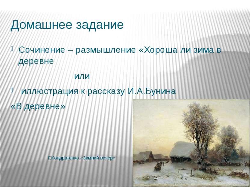 Домашнее задание Сочинение – размышление «Хороша ли зима в деревне или иллюст...