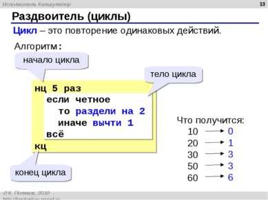 * Раздвоитель (циклы) Алгоритм: Что получится: 10 20 30 50 60 0 1 3 3 6 Цикл ...