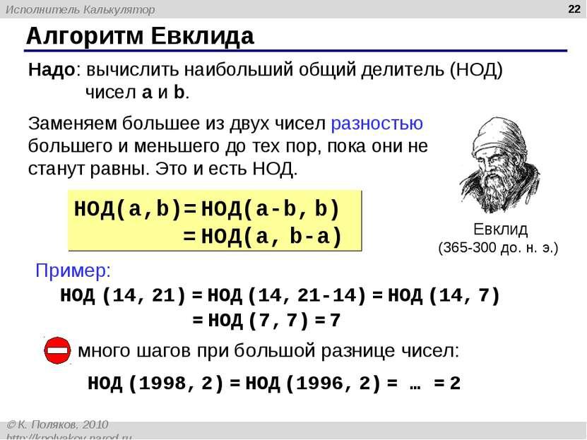 Алгоритм Евклида * Евклид (365-300 до. н. э.) НОД(a,b)= НОД(a-b, b) = НОД(a, ...