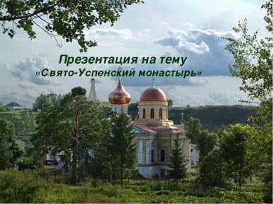 Свято-Успенский монастырь Презентация на тему «Свято-Успенский монастырь»ннн ...