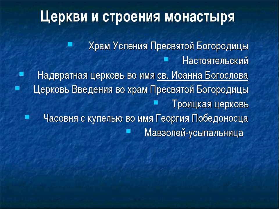Храм Успения Пресвятой Богородицы Настоятельский Надвратная церковь во имясв...