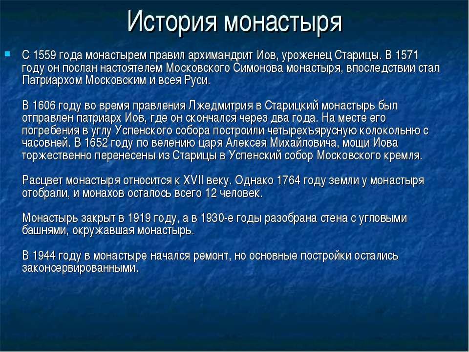 История монастыря С 1559 года монастырем правил архимандрит Иов, уроженец Ста...