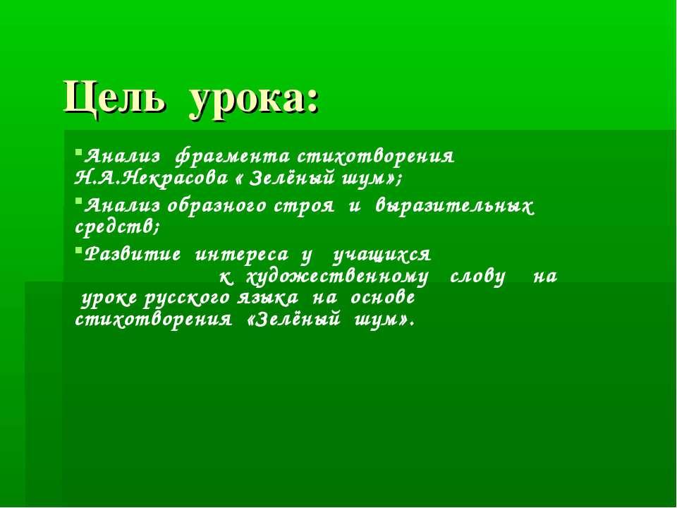 Цель урока: Анализ фрагмента стихотворения Н.А.Некрасова « Зелёный шум»; Анал...