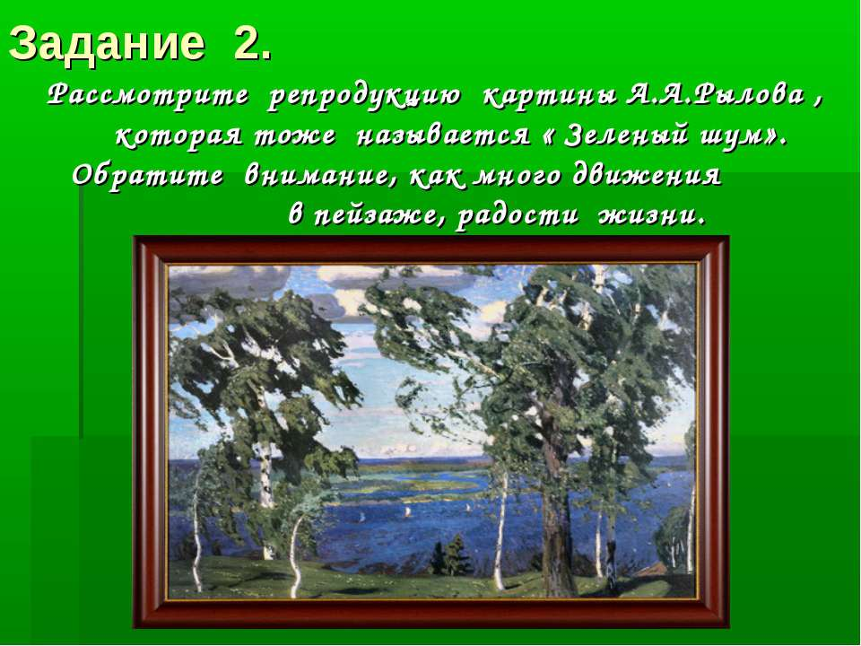 Задание 2. Рассмотрите репродукцию картины А.А.Рылова , которая тоже называет...