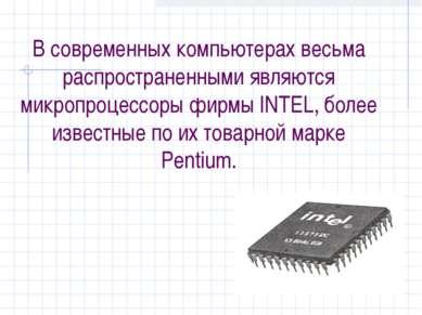 В современных компьютерах весьма распространенными являются микропроцессоры ф...