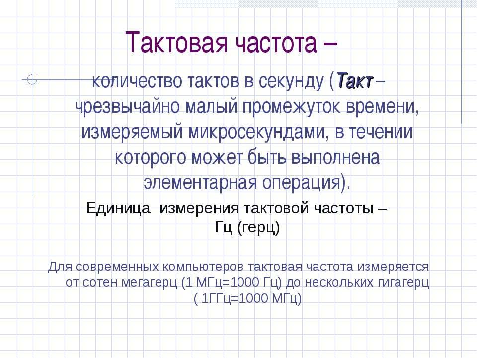 Тактовая частота – количество тактов в секунду (Такт – чрезвычайно малый пром...