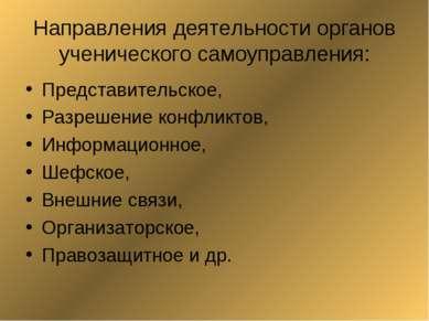 Направления деятельности органов ученического самоуправления: Представительск...