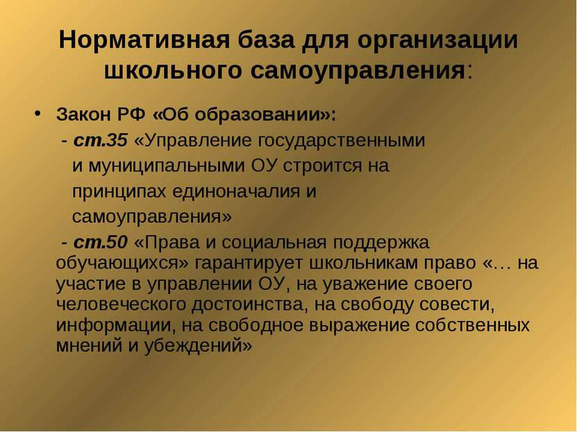 Нормативная база для организации школьного самоуправления: Закон РФ «Об образ...