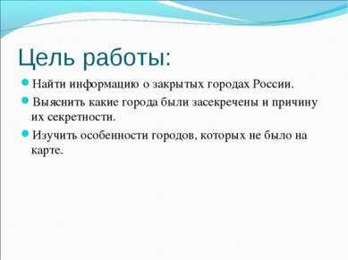 Цель работы: Найти информацию о закрытых городах России. Выяснить какие город...