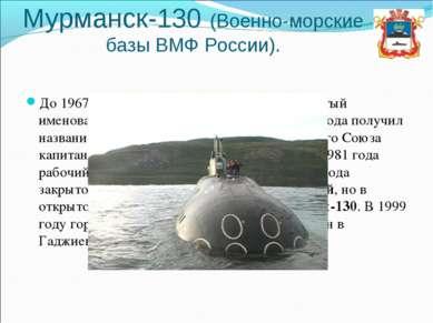 Мурманск-130 (Военно-морские базы ВМФ России). До 1967 года, будучи посёлком,...