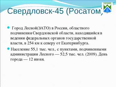 Свердловск-45 (Росатом) Город Лесной(ЗАТО) в России, областного подчинения Св...