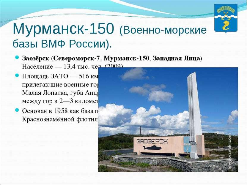 Мурманск-150 (Военно-морские базы ВМФ России). Заозёрск (Североморск-7, Мурма...