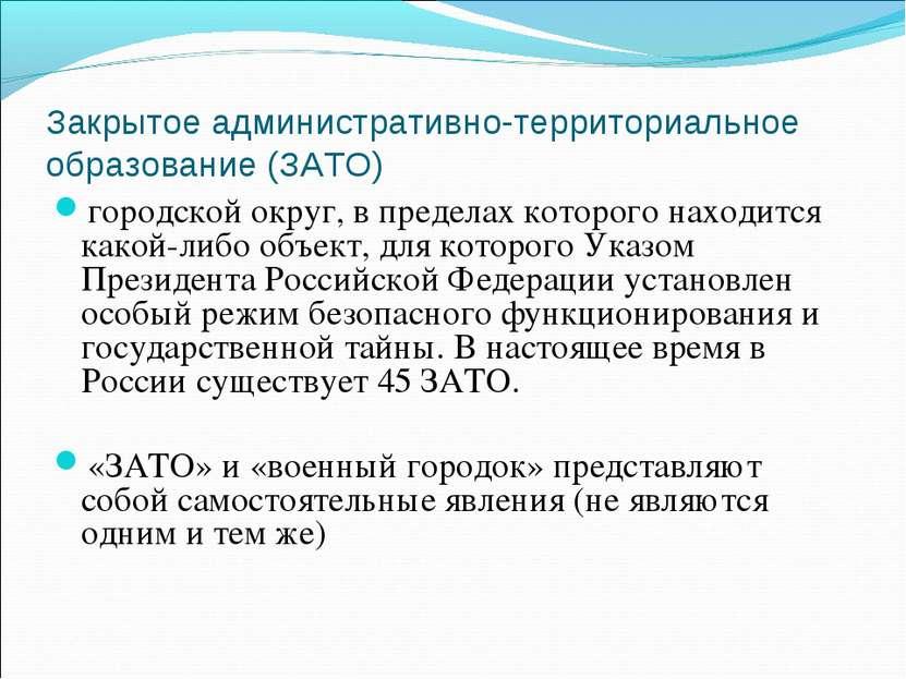 Закрытое административно-территориальное образование (ЗАТО) городской округ, ...