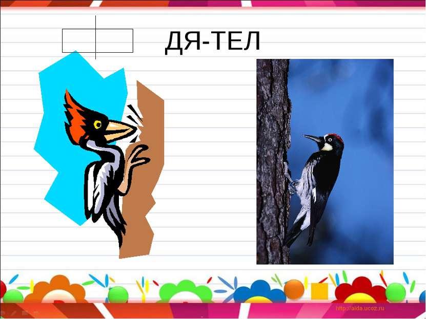ДЯ-ТЕЛ
