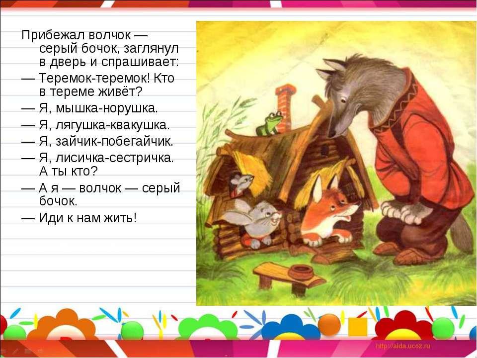 Прибежал волчок — серый бочок, заглянул в дверь и спрашивает: —Теремок-терем...