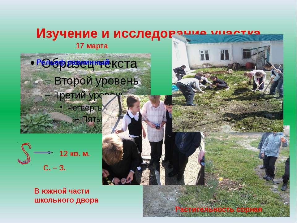 Изучение и исследование участка 12 кв. м. С. – З. В южной части школьного дво...
