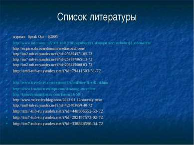 Список литературы журнал: Speak Out – 6|2005 http://www.infozoom.ru/2008/10/0...