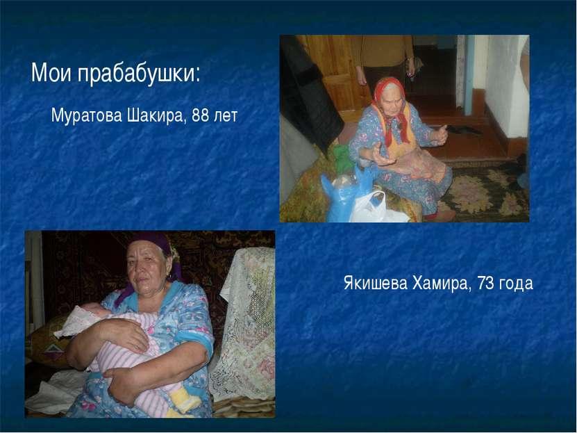 Мои прабабушки: Муратова Шакира, 88 лет Якишева Хамира, 73 года
