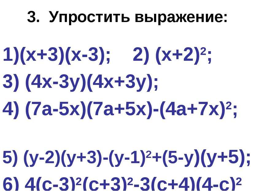 3. Упростить выражение: (х+3)(х-3); 2) (х+2)2; 3) (4х-3у)(4х+3у); 4) (7а-5х)(...