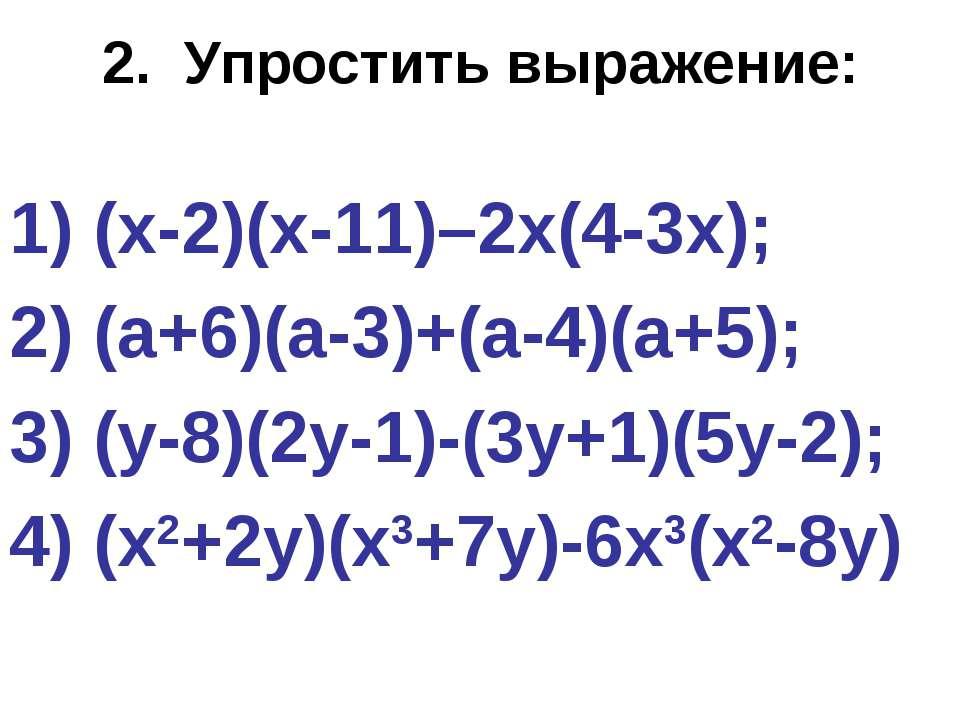 2. Упростить выражение: (х-2)(х-11)–2х(4-3х); 2) (а+6)(а-3)+(а-4)(а+5); 3) (у...