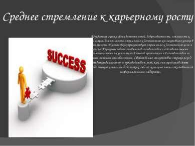 Среднее стремление к карьерному росту Адекватная оценка своих возможностей, д...