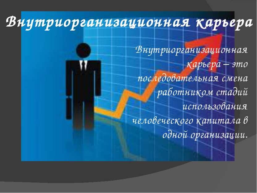 Внутриорганизационная карьера Внутриорганизационная карьера – это последовате...