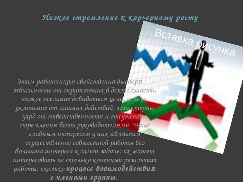 Низкое стремление к карьерному росту Этим работникам свойственна высокая зави...