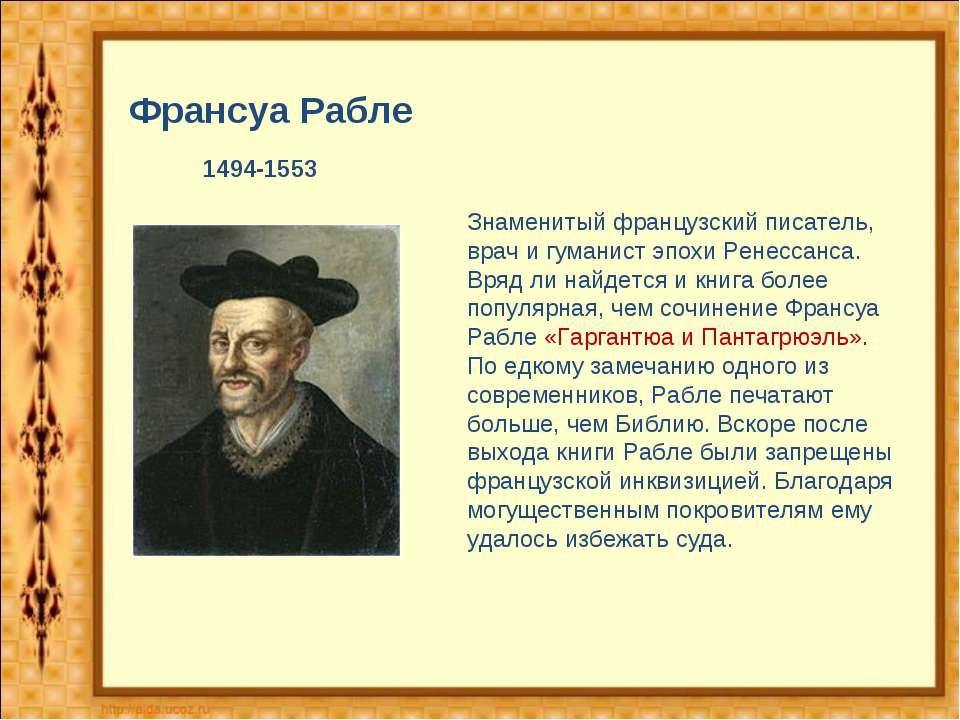 Франсуа Рабле Знаменитый французский писатель, врач и гуманист эпохи Ренессан...
