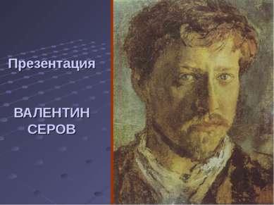 Презентация ВАЛЕНТИН СЕРОВ