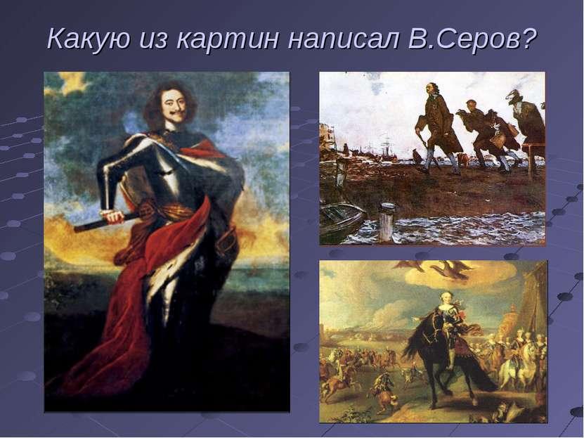 Какую из картин написал В.Серов?