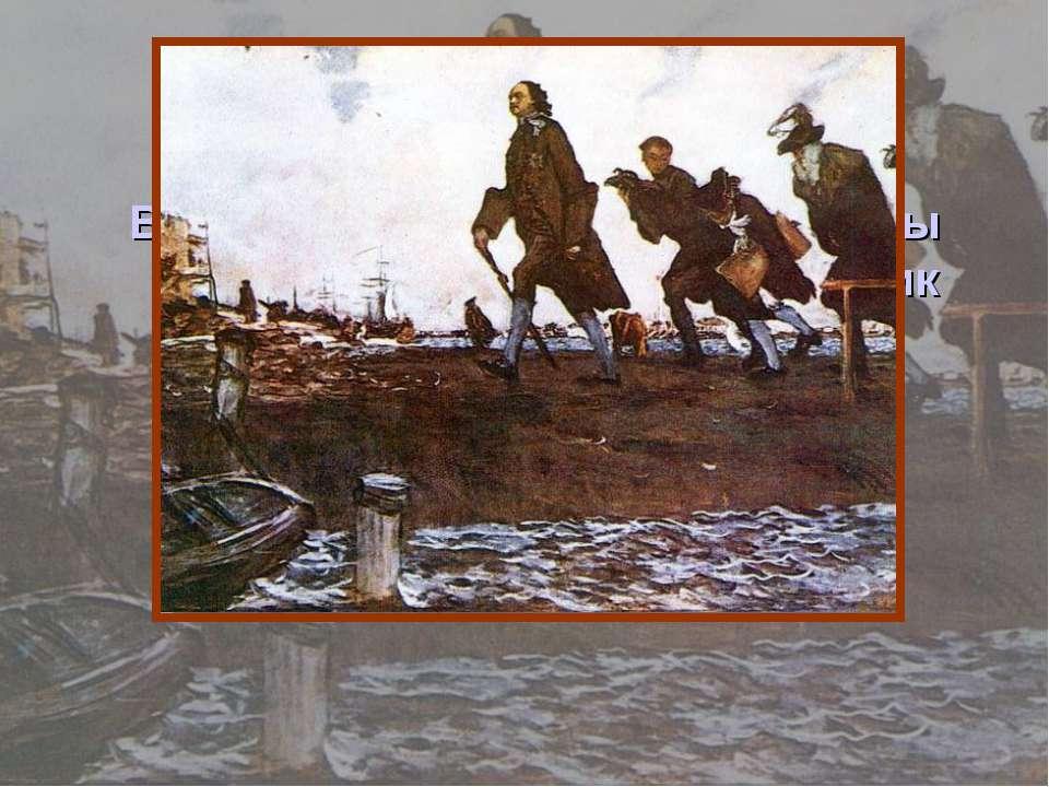 В 1906году Серова увлекают темы истории и мифологии. Художник создает картину...