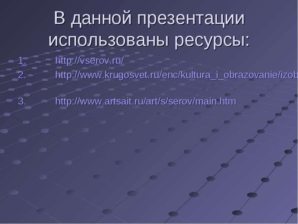 В данной презентации использованы ресурсы: http://vserov.ru/ http://www.krugo...