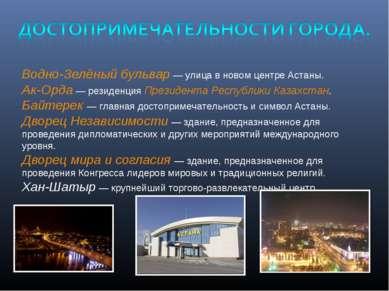 Водно-Зелёный бульвар— улица в новом центре Астаны. Ак-Орда— резиденцияПре...