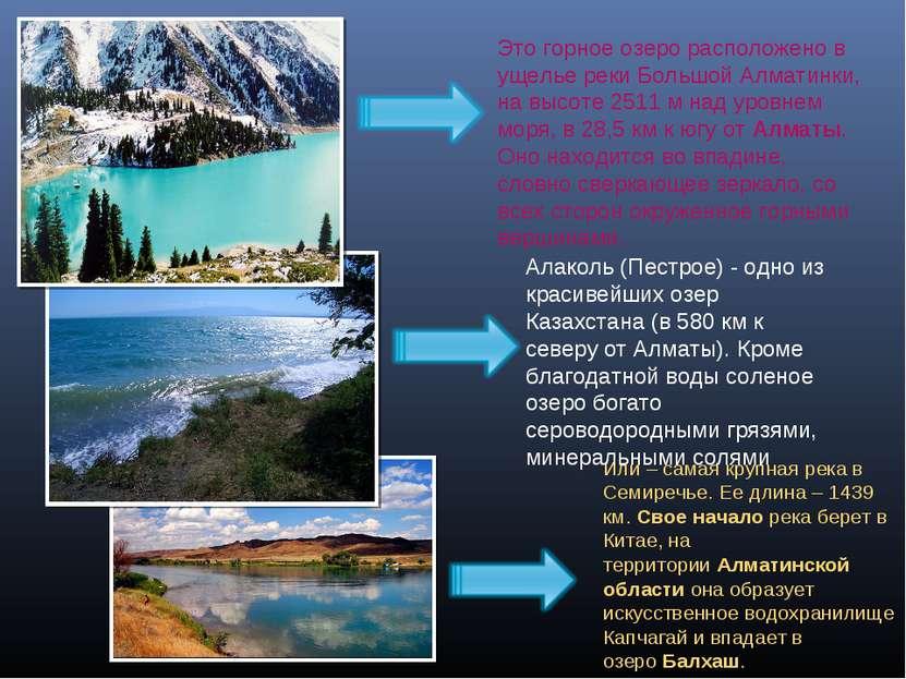Или – самая крупная река в Семиречье. Ее длина – 1439 км.Свое началорека бе...