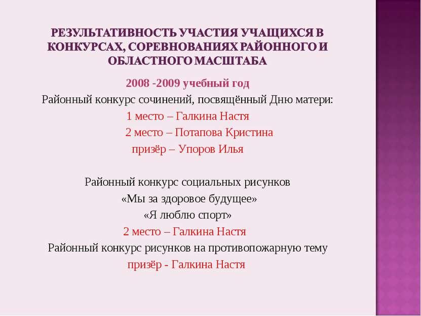2008 -2009 учебный год Районный конкурс сочинений, посвящённый Дню матери: 1 ...