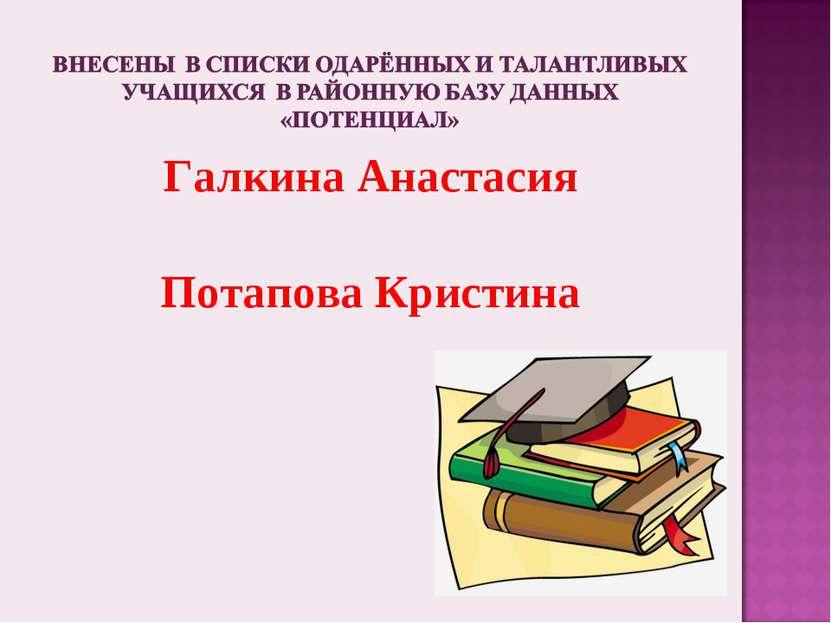 Галкина Анастасия Потапова Кристина