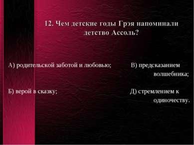 А) родительской заботой и любовью; В) предсказанием волшебника; Б) верой в ск...