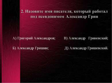 А) Григорий Александров; В) Александр Гриневский; Б) Александр Гришин; Д) Але...