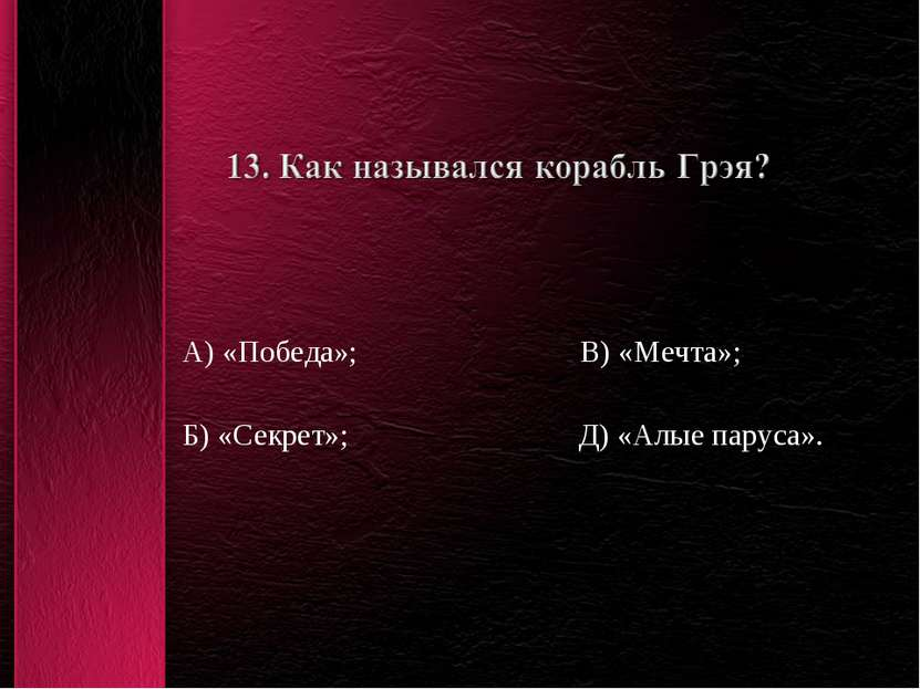 А) «Победа»; В) «Мечта»; Б) «Секрет»; Д) «Алые паруса».