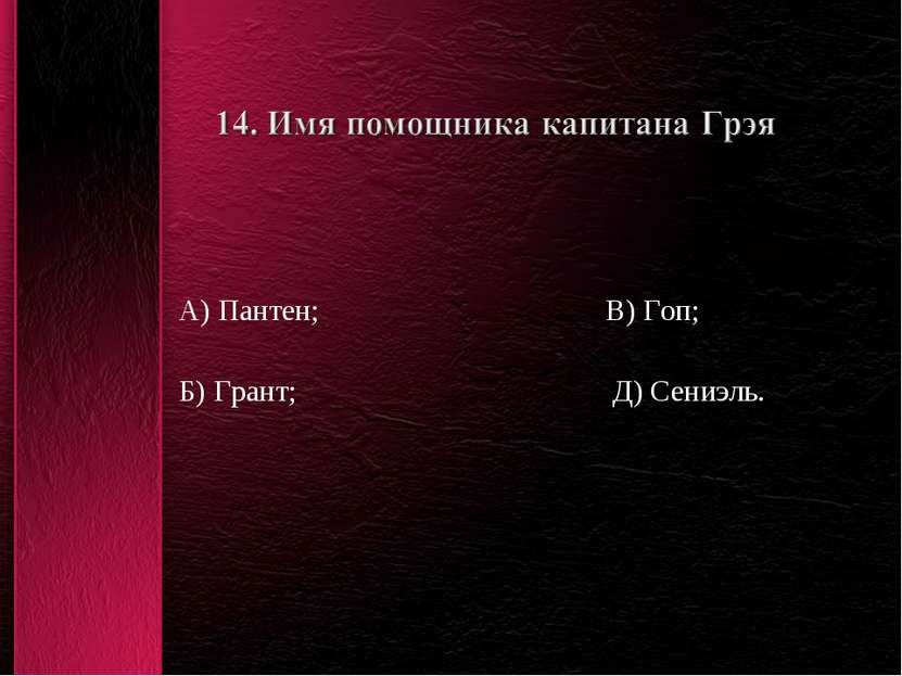 А) Пантен; В) Гоп; Б) Грант; Д) Сениэль.