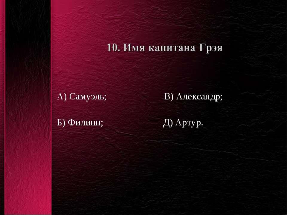 А) Самуэль; В) Александр; Б) Филипп; Д) Артур.
